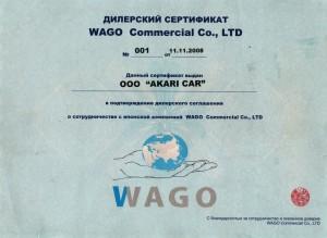 Дилерский сертификат японской автомобильной компании