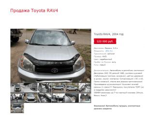 Toyota Rav 4 бу
