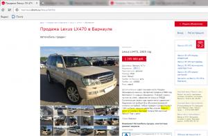 Выездная диагностика автомобиля Toyota Land Cruiser 200