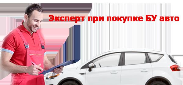 эксперт при покупке авто