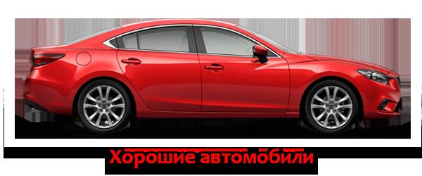 хорошие авто
